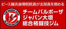 ピース鍼灸接骨院院長が 支部長を務める チームバルボーザ ジャパン大垣 総合格闘技ジム