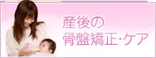 産後の骨盤矯正・ケア